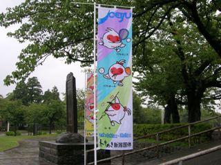 来年の新潟国体上越の旗