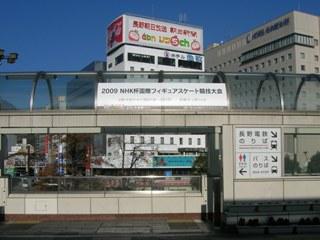 長野駅のお知らせ